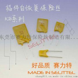 16V插件自恢复保险丝 PPTC自恢复保险丝  东莞保险丝厂家