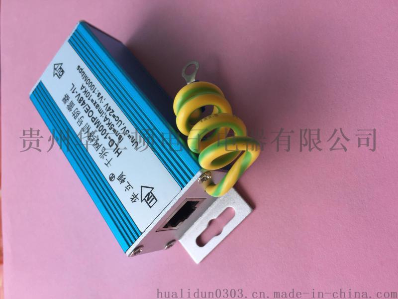 华立顿HLD-1000MRJ45-N网络防雷器