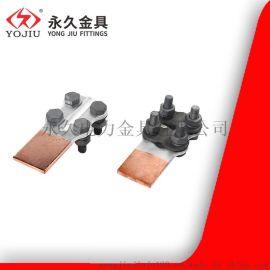 STL-3螺栓型铜铝过渡设备线夹 永久电力金具