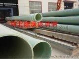 玻璃鋼夾砂排水管道玻璃纖維電纜穿線保護管源頭廠家