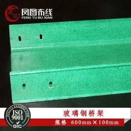 600*100mm玻璃钢槽式桥架 可定制大跨距防腐防火室外电缆桥架