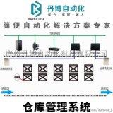 丹博自动化-仓库管理系统-仓库管理软件-wms