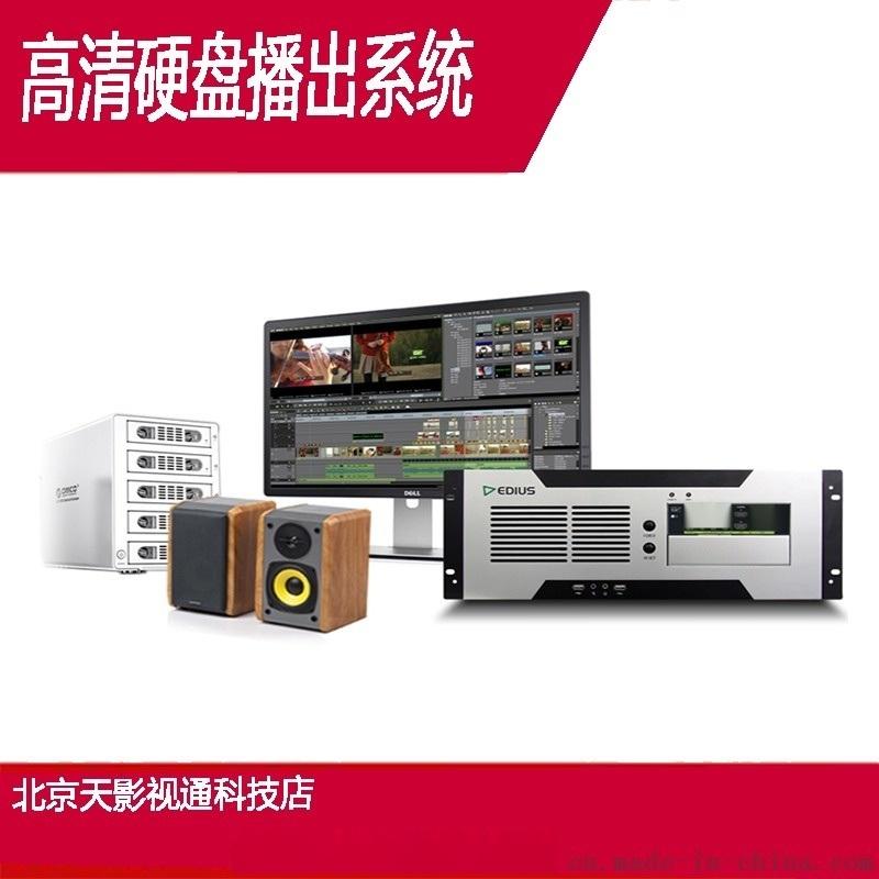 新款智能广播电视台专业设备 插播广告硬盘播出系统