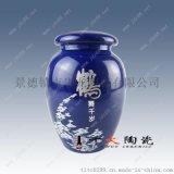 瓷罐定做厂家景德镇陶定做陶瓷储物罐子