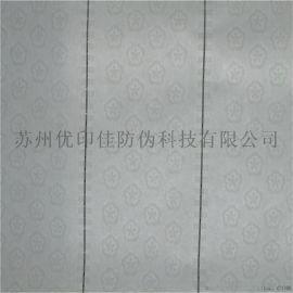 安全线加熊猫和平鸽带线水印纸 证书票券防伪纸张