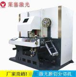 供應卷對卷高速鐳射模切機塑料薄膜卷材鐳射切割機