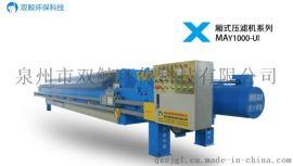 怀化污水处理设备厂家 湖南石材压滤机厂家 过滤泵