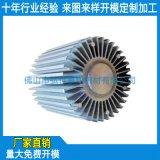 鋁製太陽花散熱器擠壓,太陽花散熱器鋁合金擠壓