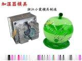 空气净化器外壳模具 空气净化机外壳模具