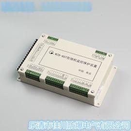 wzb-6gt 微机监控保护装置