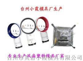 降温扇塑料外壳模具 电风扇塑胶外壳模具