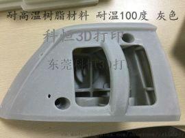3D打印耐高温100度灰色树脂