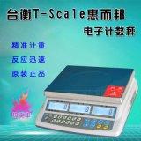 T-scale台衡惠而邦JSC-AHC-6k计数电子秤 惠而邦高精度计数桌称