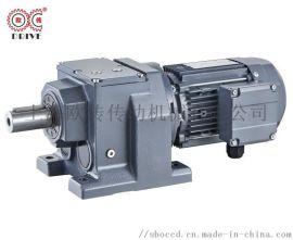 R系列斜齿轮减速机R37-R167减速机