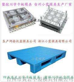 PE双面防潮板模具 1.2吨包装注塑托盘模具