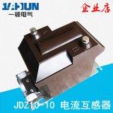 JDZ10-10 RZL10 10KV电压互感器户内浇注高压互感器