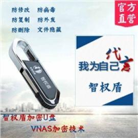 广州极智信息,专注高品质数据防泄密系统,u盘安全加密生产