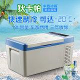 狄卡帕18L壓縮機車載冰箱製冷12V24V汽車冷凍小冰箱車家兩用