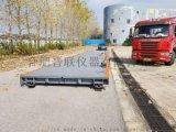 合肥市廬江縣電子地磅80噸汽車衡修理,地磅拆卸安裝