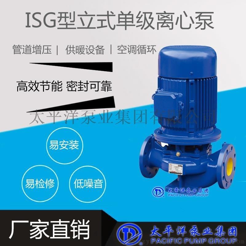 管道离心泵、太平洋ISG_ISW管道离心泵、卧式管道离心泵