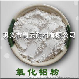 青云供应纯度高 熔点高氧化铝粉 喷雾造粒氧化铝粉