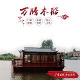 上海木船厂家定制画舫房船 观光旅游住宿餐饮仿古木船