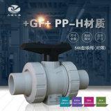 +GF+ PPH546型球阀对焊式 手动油令式阀门