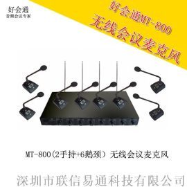 深圳好会通MT-800一拖八无线会议专用麦克风
