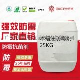 高效木蜡油防霉剂GNCE5700-O-20生产厂家