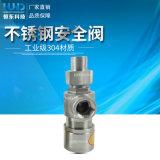 廣州恆東不鏽鋼安全閥 彈簧微啓式安全閥
