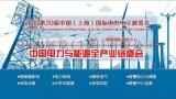 EP China 2019  0届中国国际电力电工展览会