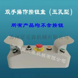 苏州星克森双手操作启动按钮控制盒(5孔型),冲床压机的安全保护防误操作
