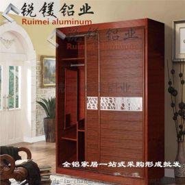 仿实木全铝衣柜型材 全铝合金书柜门材料批发成品定制