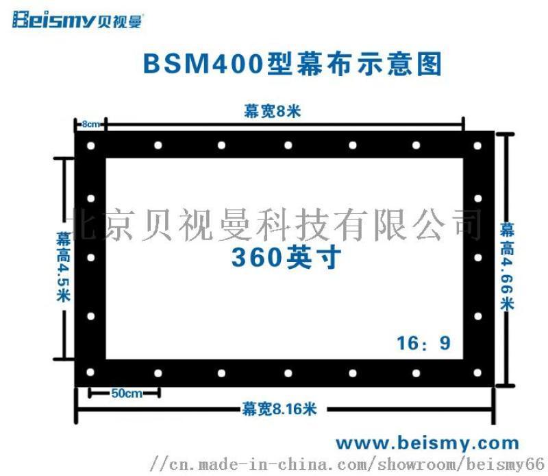 小型智能汽车影院设备--BSM400