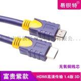 无氧铜HDMI电脑电视投影高清连接线