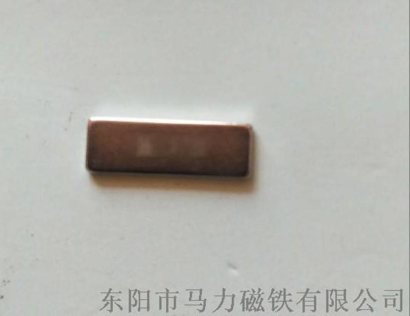 U盘微型小磁铁 N50强力钕铁硼长条形磁铁片定做