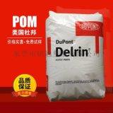 1700P 高刚性 聚甲醛塑料 注塑POM