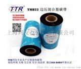 TTR东芝高速打印机   边压混合基碳带TMB22