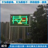 P7.62表貼雙色單元板 戶外交通誘導屏高亮模組