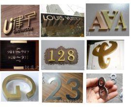 立体实心不锈钢镂空字房间门号LOGO字标识指示牌