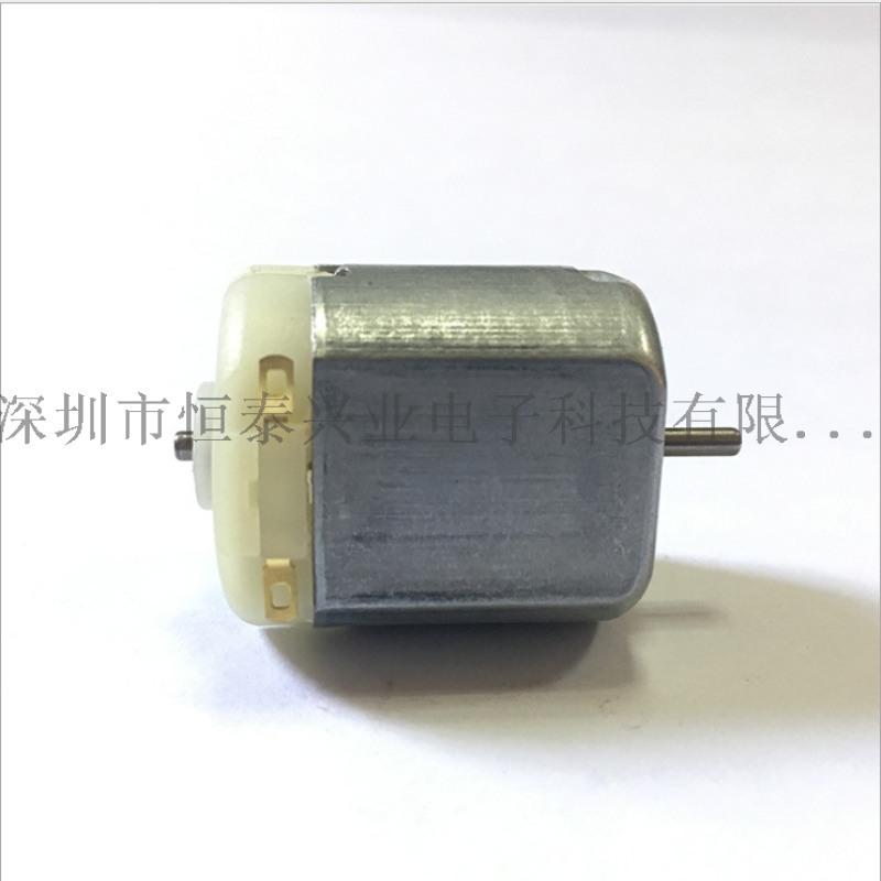 260微型直流有刷电机 玩具遥控车马达