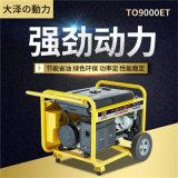 辦公用9kw無刷汽油發電機優點