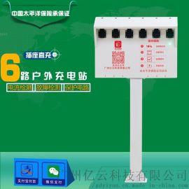 户外充电桩充电站防雨YK-06LWD