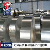 瓯锟3003铝钢铝复合带超薄精密汽车空调散热片蒸发