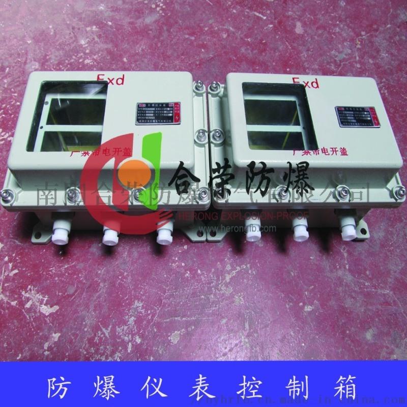 落地式钢板焊接防爆配电控制箱 防爆照明动力配电箱