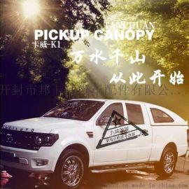 卡威K1皮卡掀背版运动款后盖卡威K1皮卡改装后盖