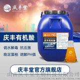 碧水安 庆丰第三代有机酸 果酸类解毒调水剂抗应激