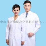 医生护士实验室药店美容院白大褂长袖中袖短袖工作服