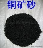 杭州喷砂除锈铜矿砂