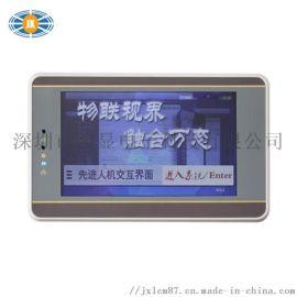 5寸HMI彩屏组态屏 5寸工业TFT带外壳
